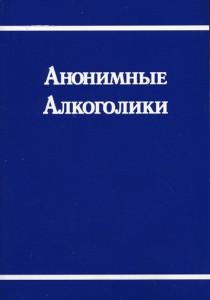 """Книга Анонимные Алкоголики (Базовый текст """"Синяя Книга"""")"""