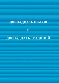 Книга 12 шагов и 12 традиций АА
