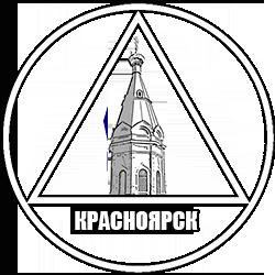 АА Красноярск